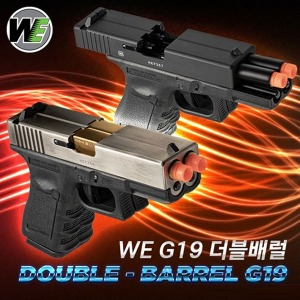 WE G19 Double Barrel Ver. 핸드건 (BK/SILVER)