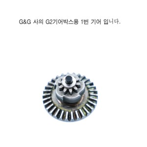 [G&G] Steel Gear No.1 (Bevel Gear)/ 1번 기어 @