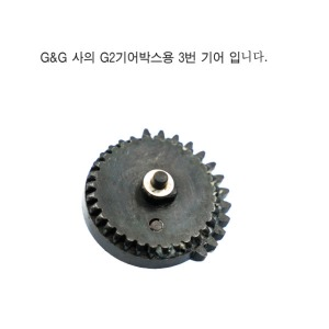 [G&G] Steel Gear No.3 (Sector Gear)/ 3번 기어